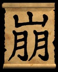 Кудзу